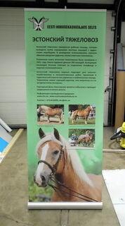 Kaksipuolinen Roll up Eesti hobusekasvatajate selts